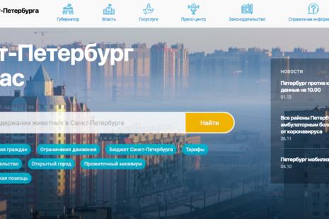 1 декабря официальный сайт Администрации Санкт-Петербурга полностью изменил оформление